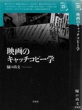 2018.04.23映画のキャッチコピー学