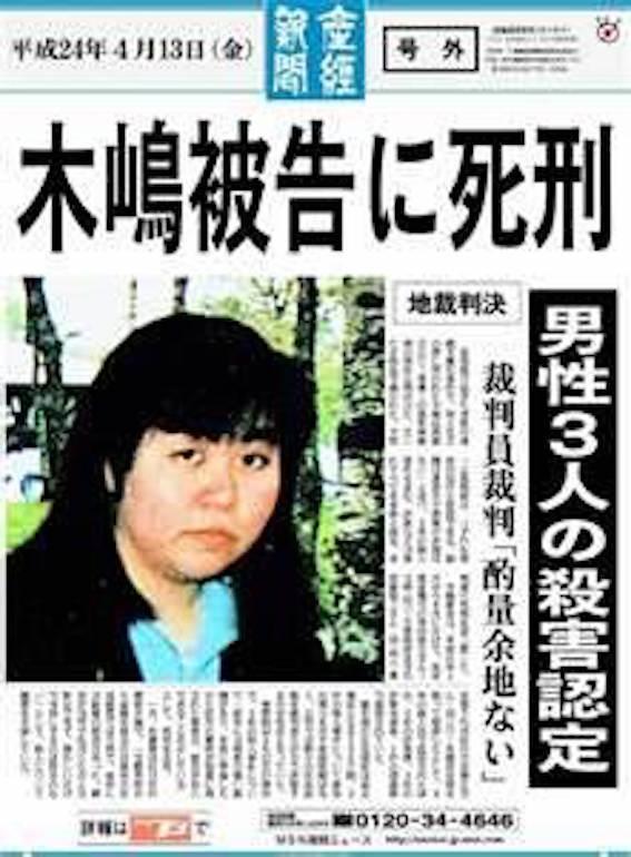 木嶋佳苗 死刑確定の報道