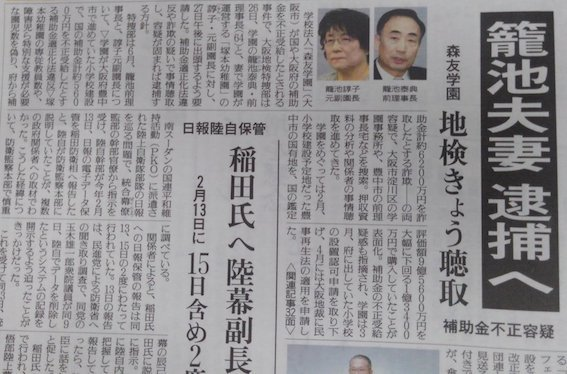 籠池泰典 前理事長夫妻Taihoの記事