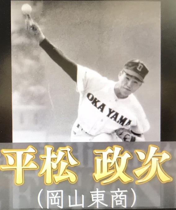 岡山東 平松05