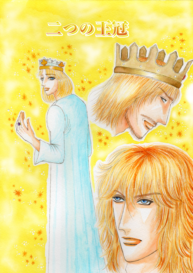 「二つの王冠」表紙