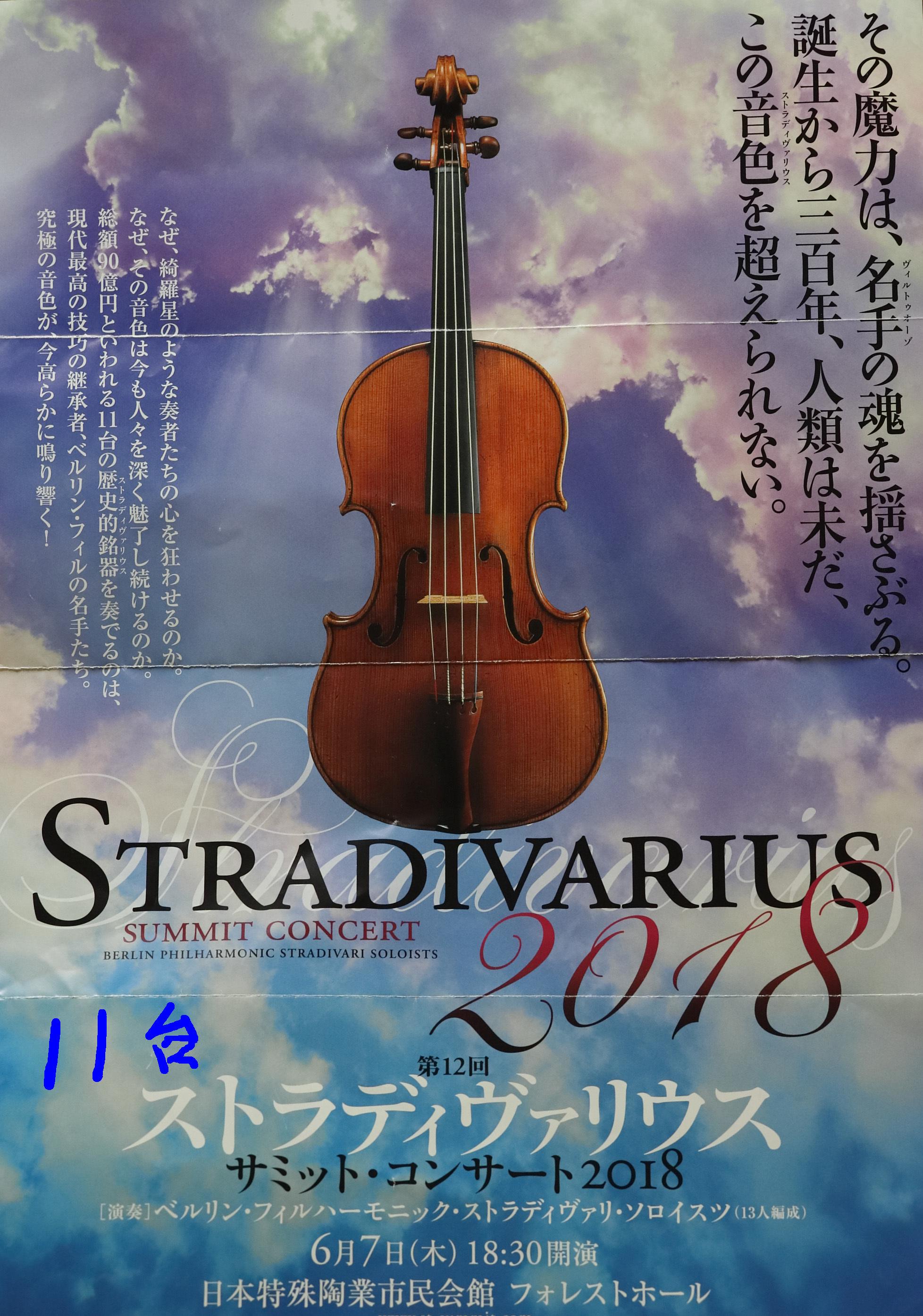 クラッシックストラディバリウス