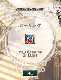 01_ヒーリング3段