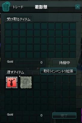 03_扇の舞トレード