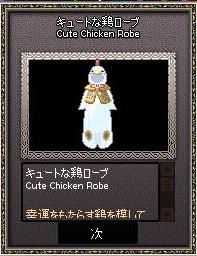 07_鶏ローブ