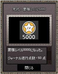 00_累積5000