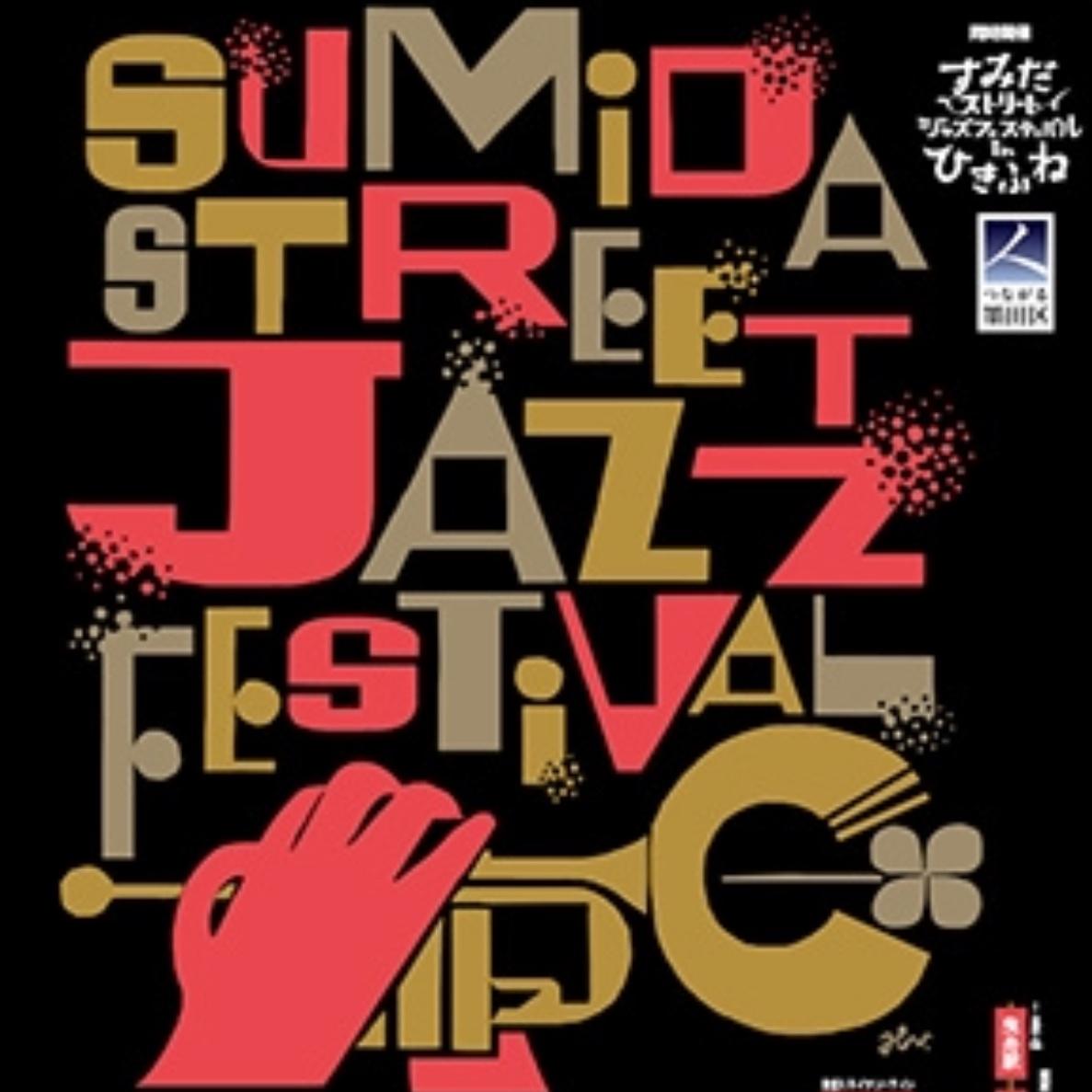 すみだストリートジャズフェスティバル
