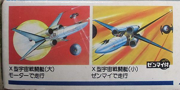 戦闘艇2種
