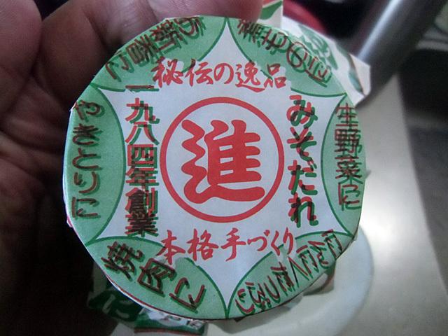 オバラの味噌