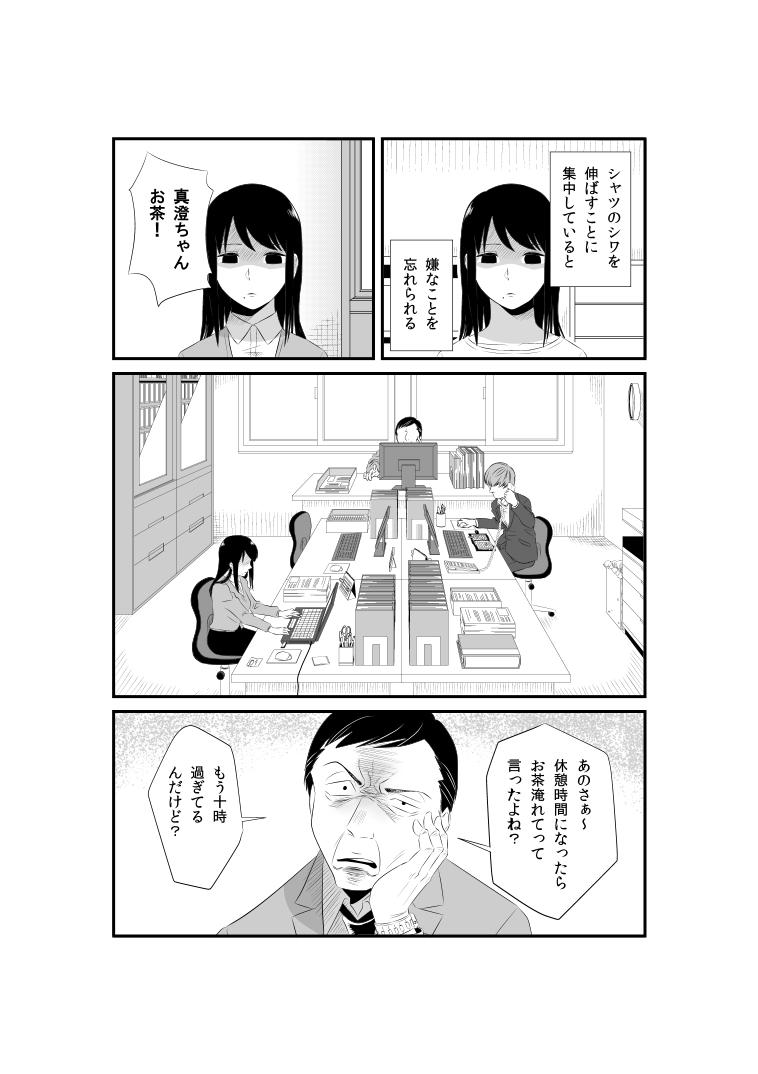 アイロンとOL投稿用0002