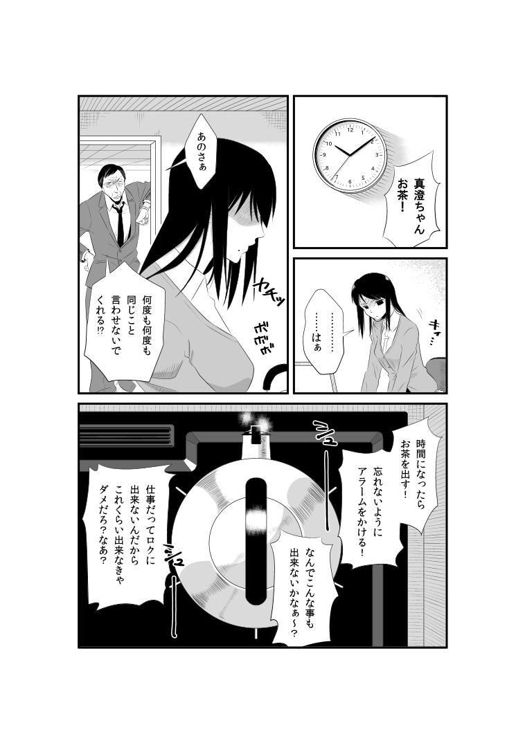 アイロンとOL投稿用0005