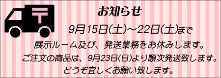 発送のお知らせ台9月15
