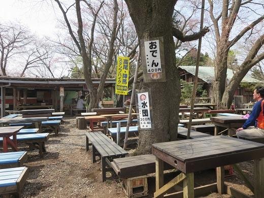 城山の茶店