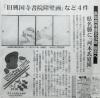 平成30年8月県名勝