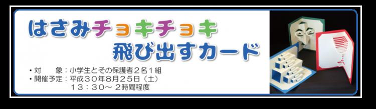 chokichoki-1024x298.png