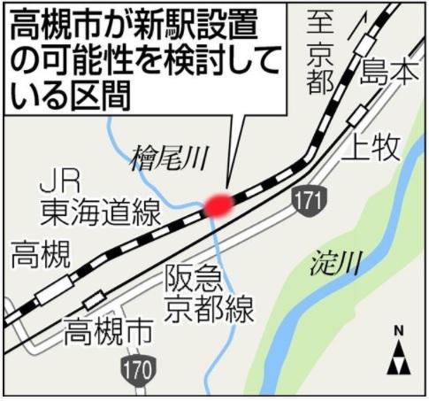 高槻市に新駅20180403