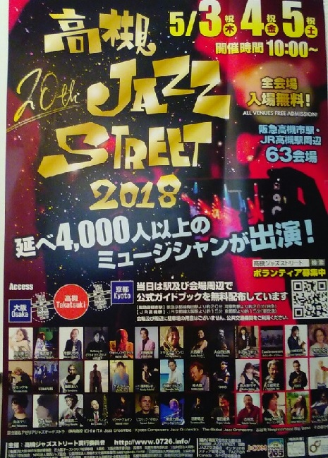 高槻ジャズズトリート20180416