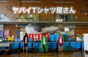 ヤバいT-シャツ屋さん20180420