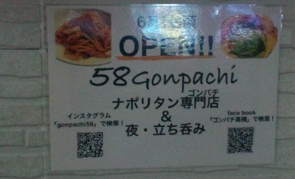 ゴンパチ20180601②