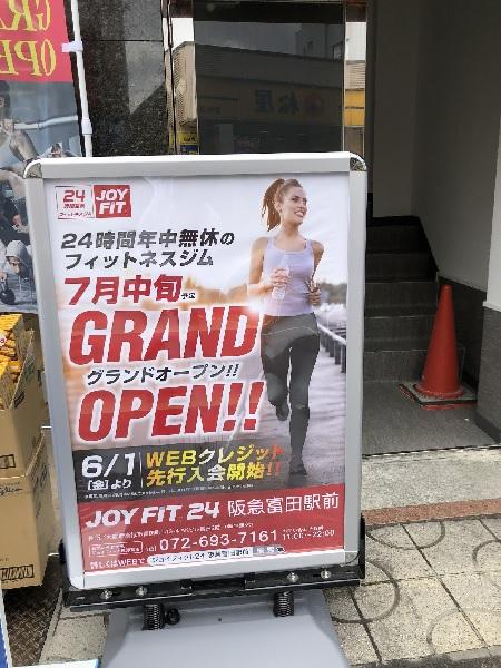 ジョイフィット24 阪急富田駅前店20180604③