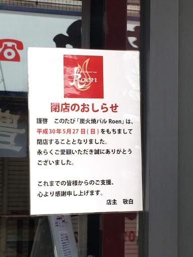 炭火焼バル ROEN①20180611