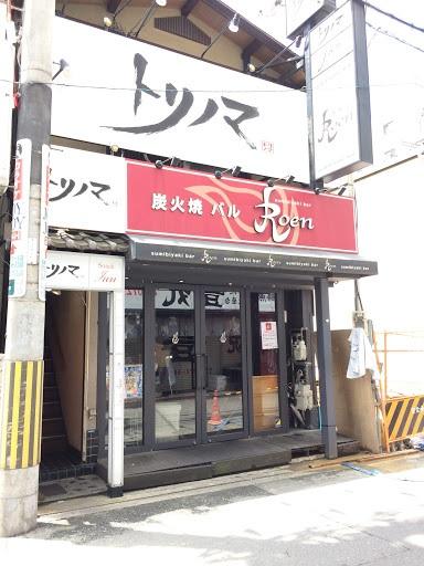 炭火焼バル ROEN②20180611