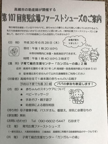 """育児広場""""ファーストシューズ""""20180626②"""