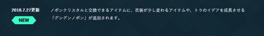 zenoburetuikapudenokizi201807260003.png