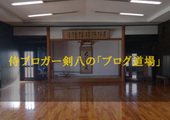ブログ道場