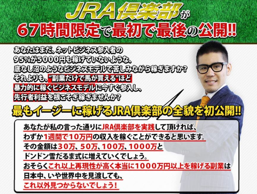 渡辺雅典JRA倶楽部