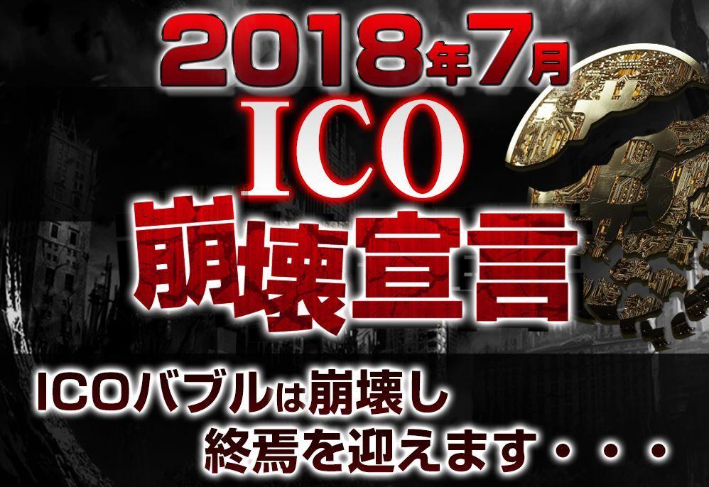 ICO終焉プロジェクトヘッダー