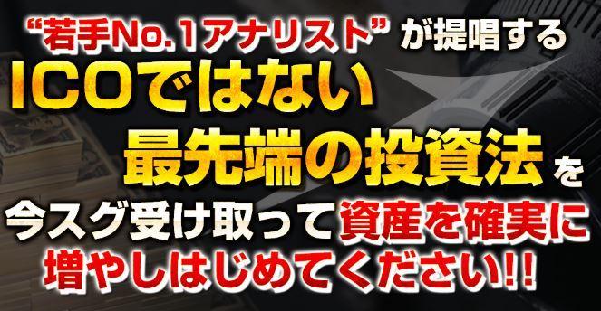 新井隼人ICO終焉プロジェクト