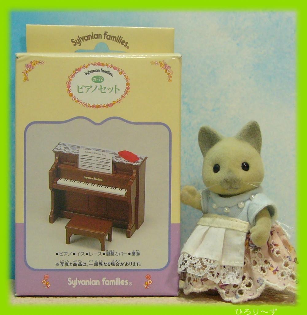 ピアノセット 1