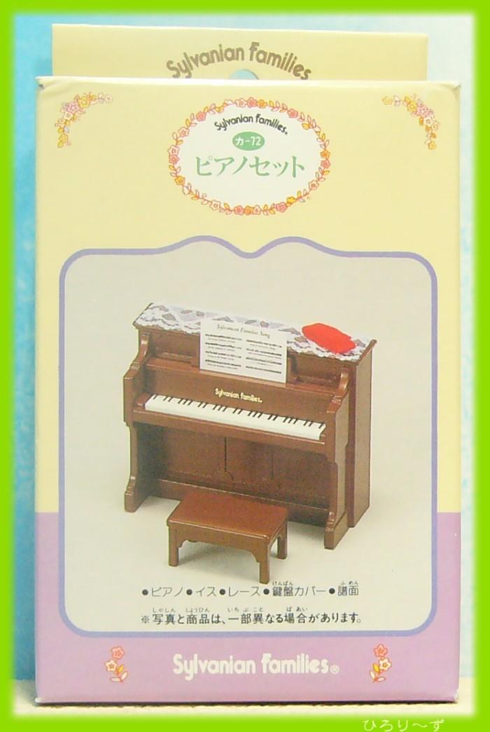 ピアノセット 2