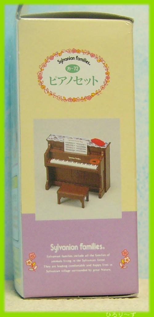 ピアノセット 6