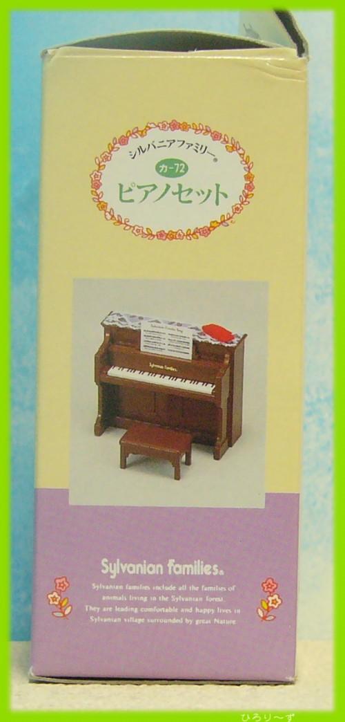 ピアノセット 7