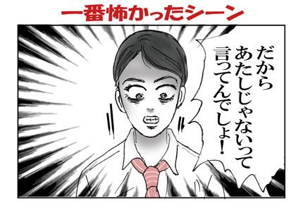 kowaikochan