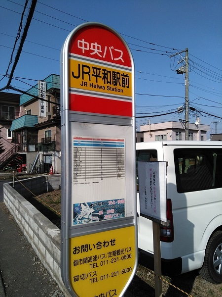 20180422用・バス停