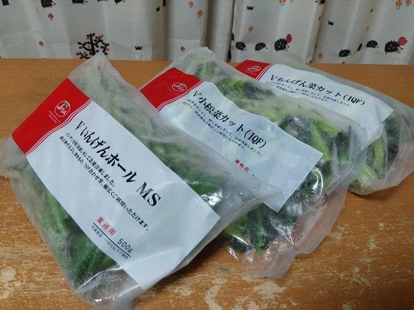20180427用・冷凍野菜