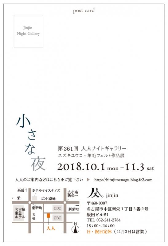 chiisanayoru02.jpg