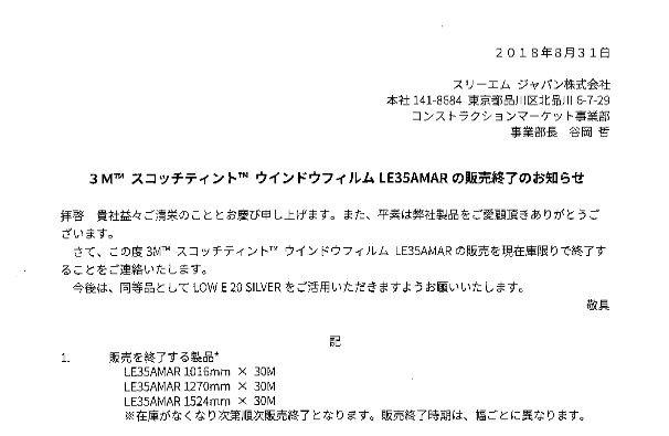 アンバー35LE(LE35AMAR)販売終了