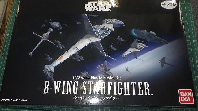 SWBういんぐ01