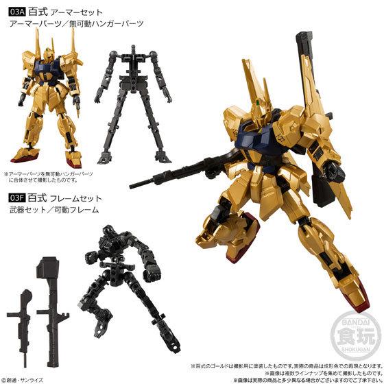 機動戦士ガンダム Gフレーム03 10個入りBOXGOODS-00222668_03