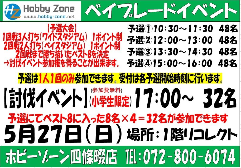 ベイブレード大会 0527(改)