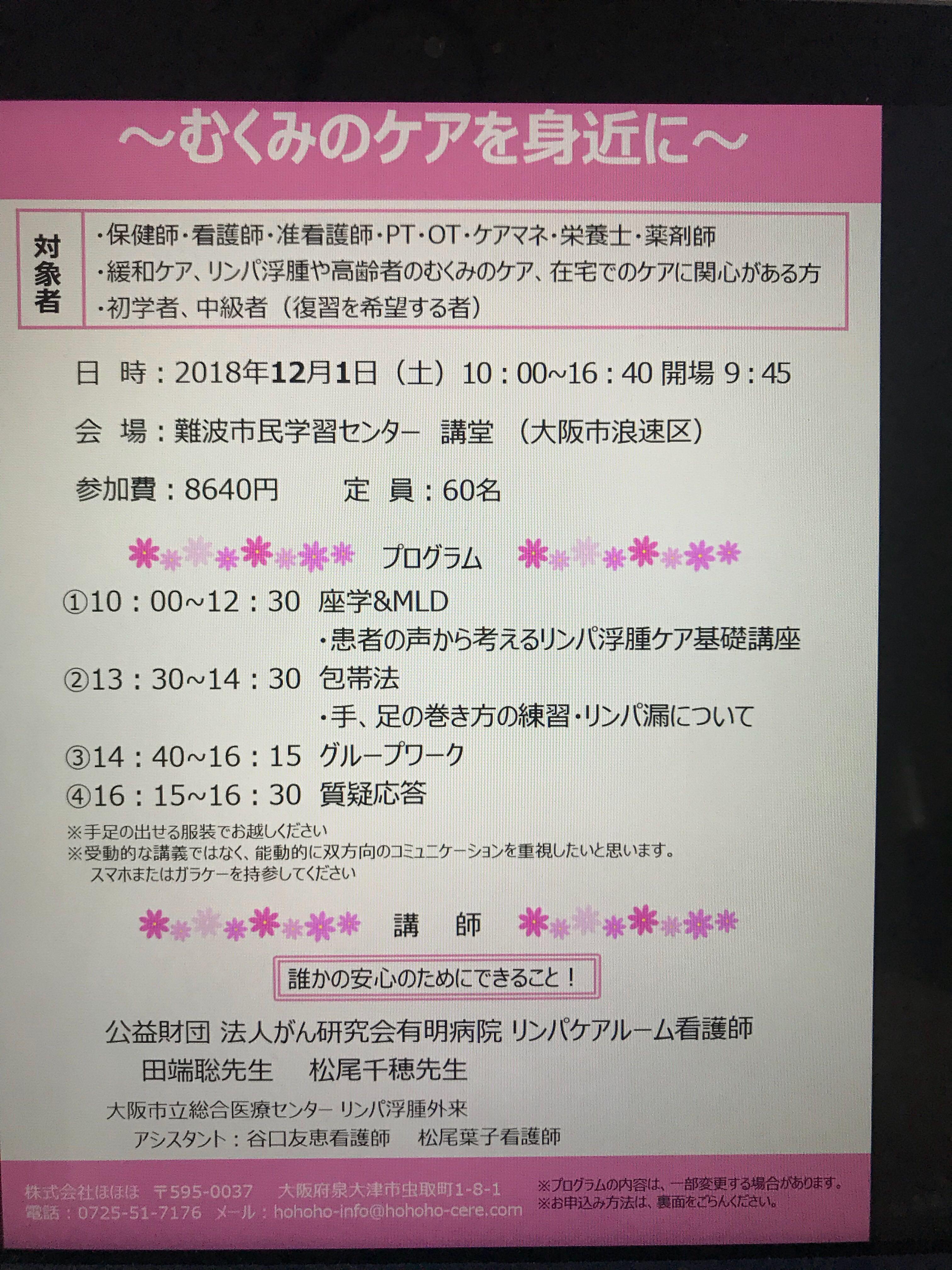 fc2blog_20180919144522d9c.jpg