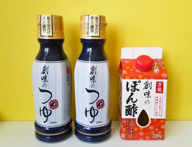 これ1本で家庭の味がレベルUP!常備したい「創味のつゆ&ぽん酢」2