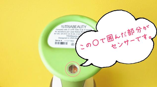 家庭用レーザー脱毛器トリアの使い方・メリット・デメリットをご紹介2