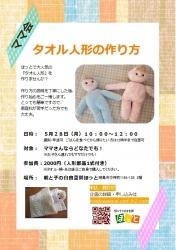 20180528タオル人形の作り方