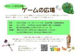20180824アナログゲームの広場!
