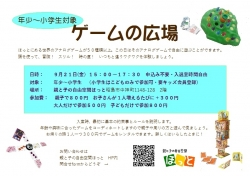 20180921アナログゲームの広場!